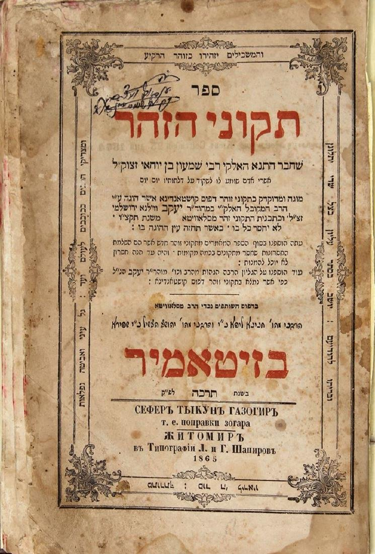 Tikkunei Zohar with endorsement and blessing from the