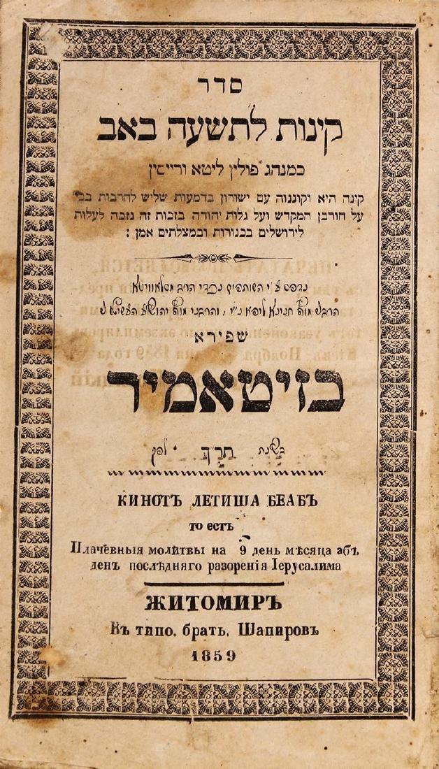 Kinot for Tisha B'Av. Printed by the Shapira brothers,