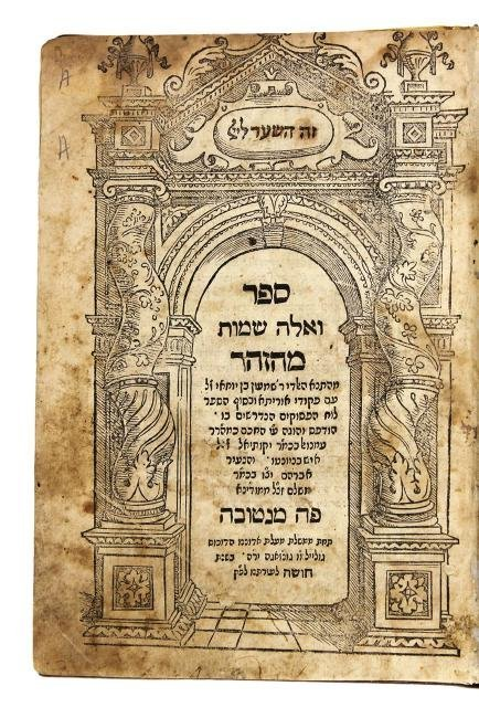 Complete set of the Zohar, first edition. Mantua, 1558.