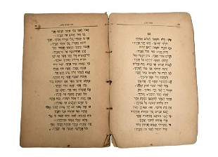 Kinor Tzion—collection of Zionist poems with a