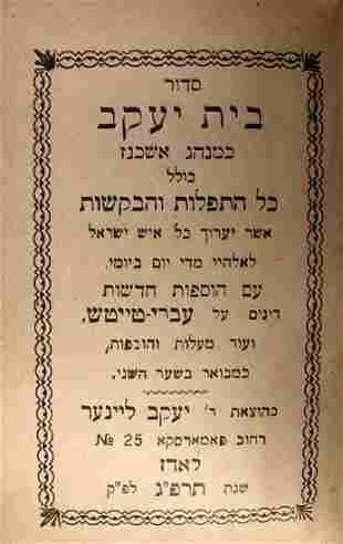Two small, rare siddurs: Beit Yaakov, Lodz 1923; Sfat