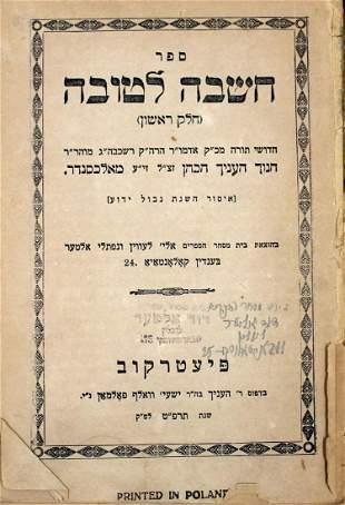 Sefer Chashava L'Tova (Alexander-Gur)—first