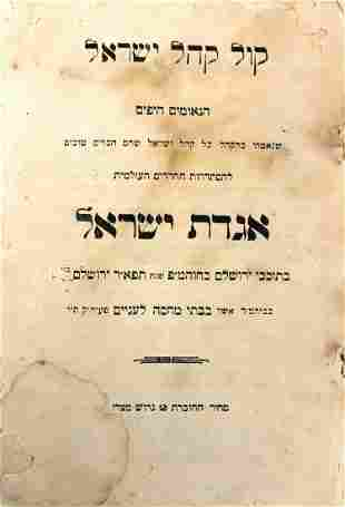 Kol Kahal Yisrael—a booklet of early items of