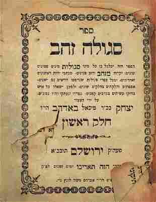 Sefer Segula Zahav, on inyanim of segulot. Rabbi
