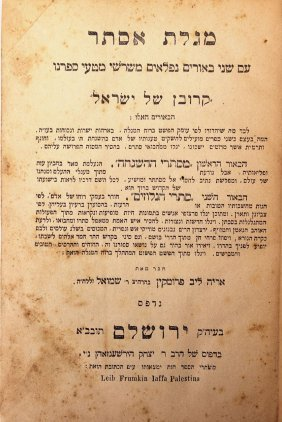5 Important And Rare Jerusalem Books