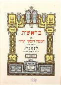 """Chumash, """"Heychal HaBracha"""" in 5 sections—complete set,"""