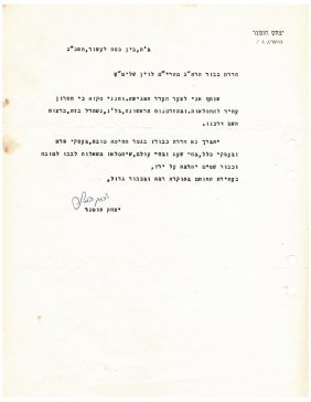 Letter From The Gaon Harav Yitzhak Hunter, The Pachad