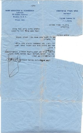 Letter From The Rebbe Of Chabad, The Admor Of