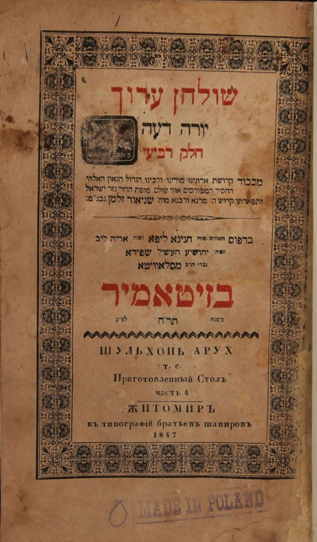 Shulchan Aruch HaRav, 4 sections, Zhitomir printings by