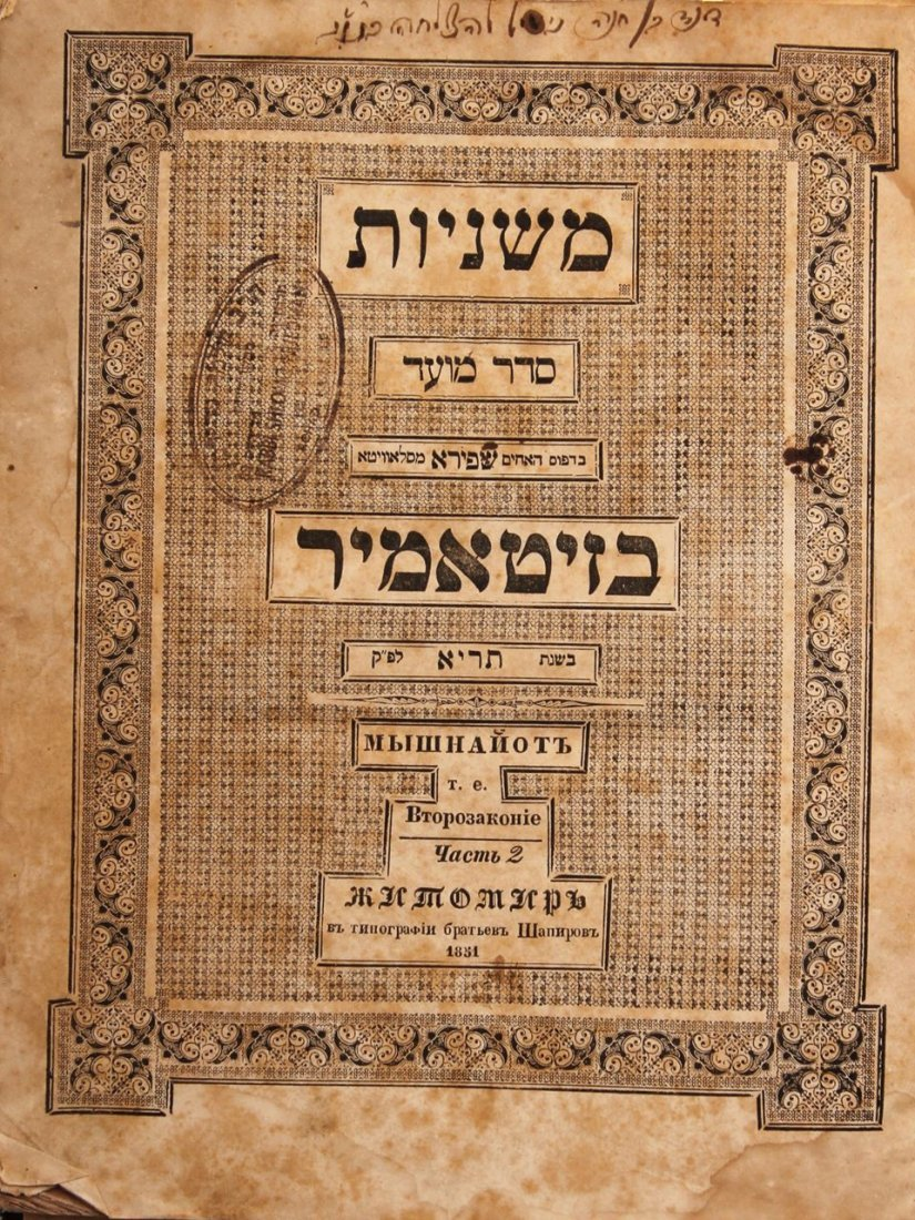 Mishnayot Seder Mo'ed, Zhitomir, 1851. Copy of the