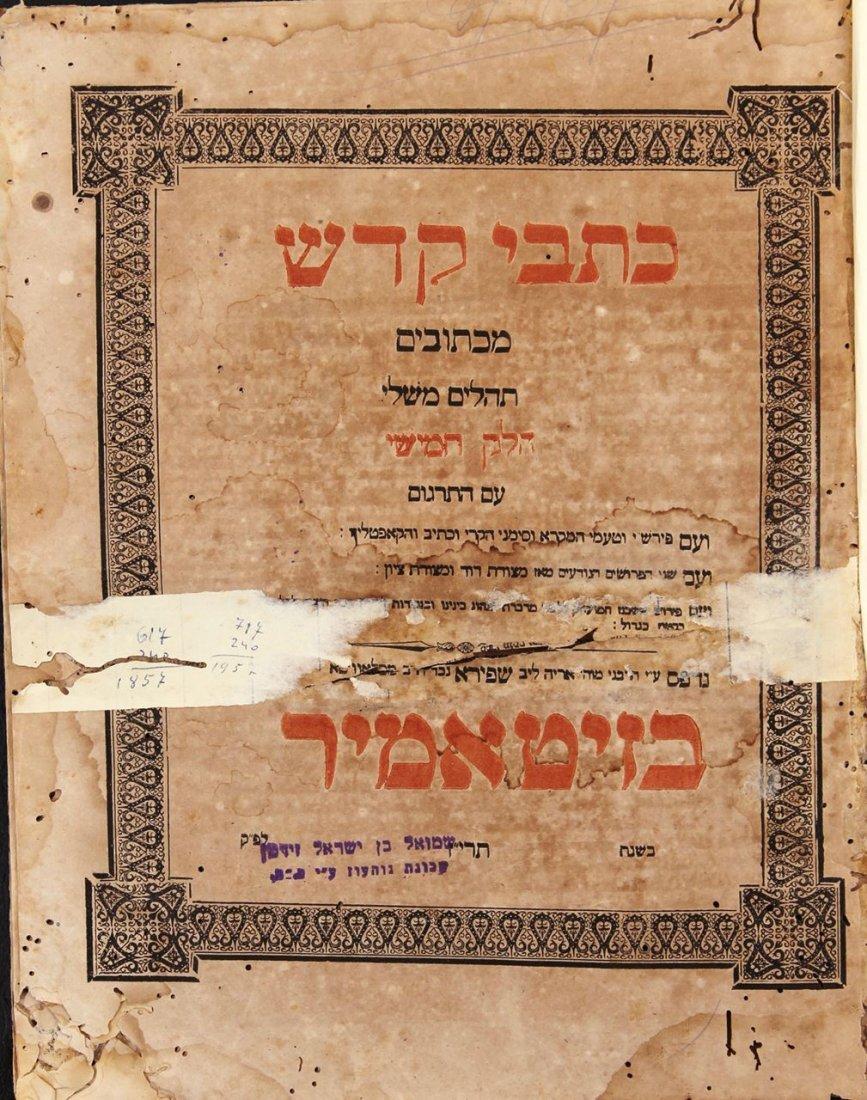"""Psalms, Zhitomir 1857, from """"Kitvei HaKodesh"""" printed"""