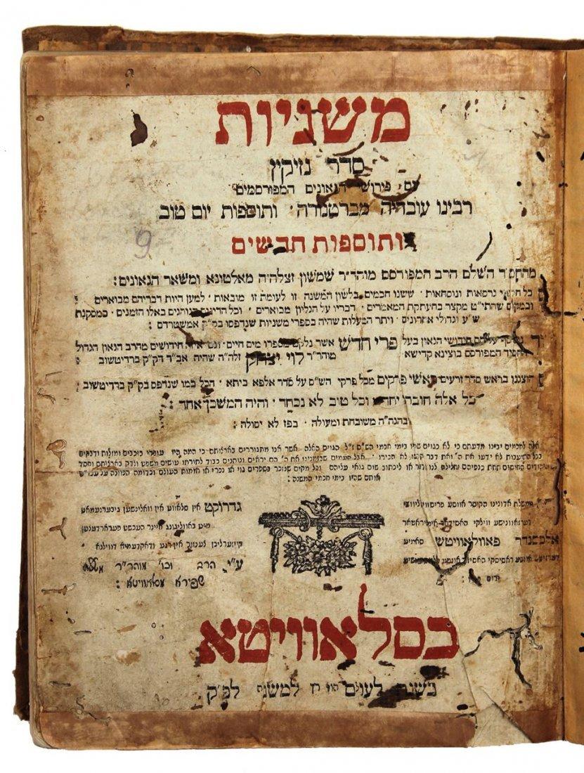 Lot of 2 volumes of mishnayot from Slavita printing.