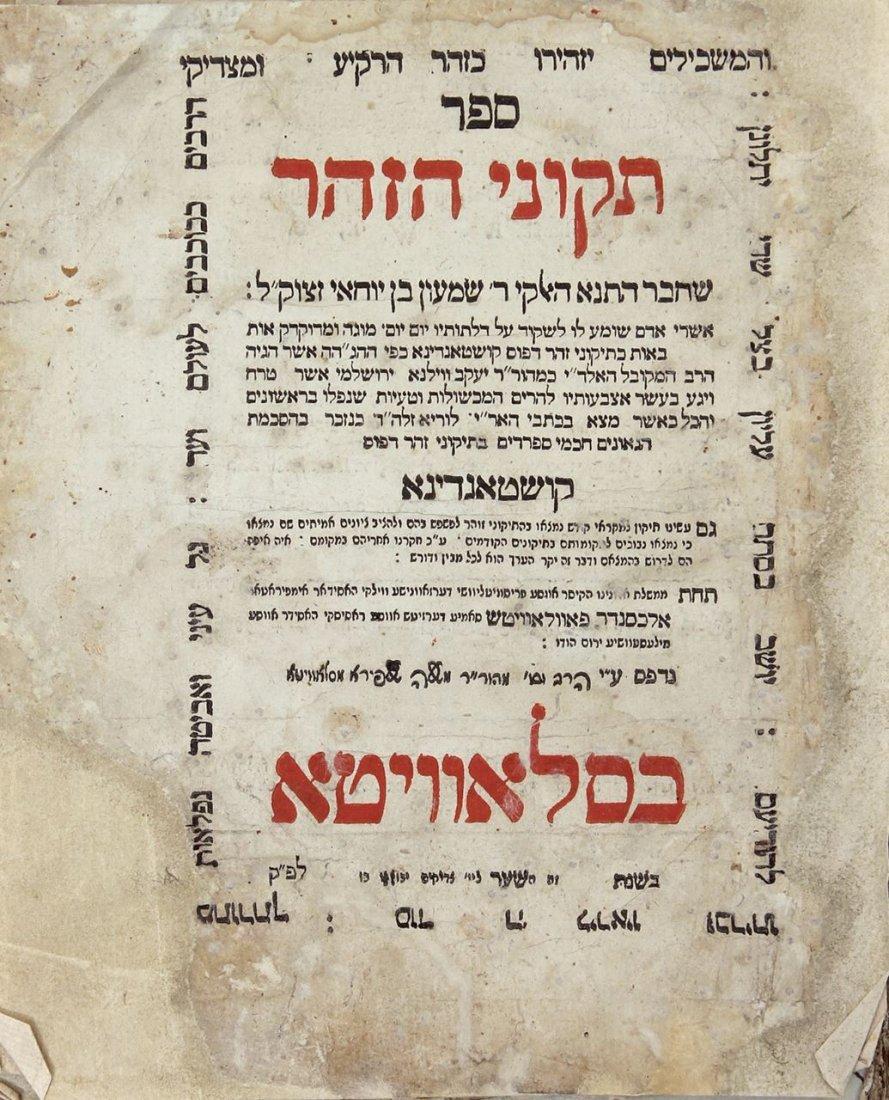 Tikkunei HaZohar, Slavita, 1821, 2 copies.