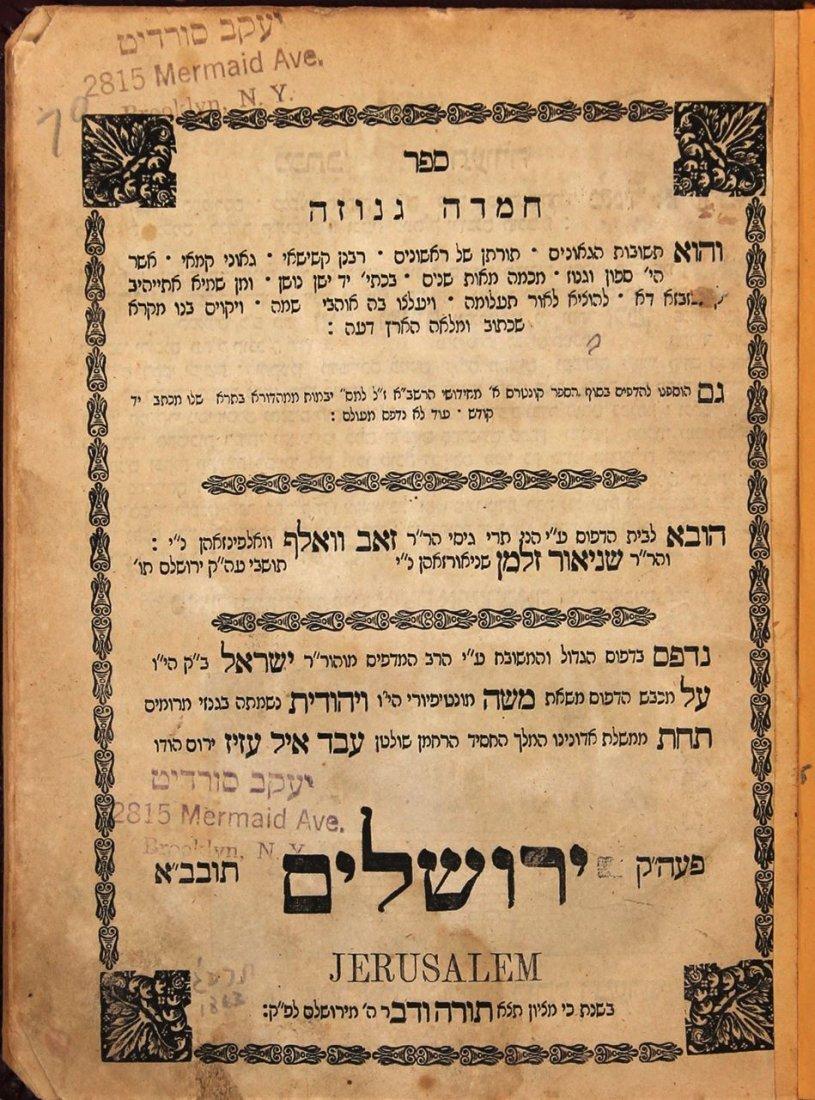 Chemda Genuza, Jerusalem, printed by Yisrael Bak, 1863.