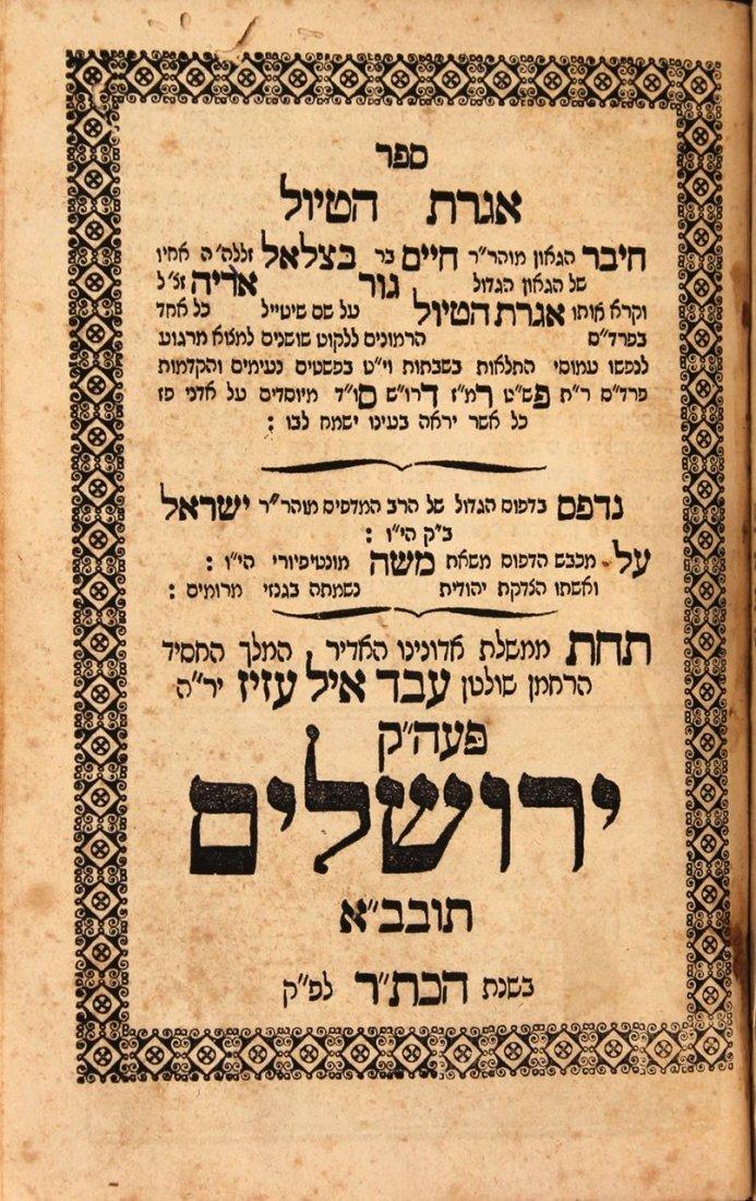 Igeret HaTiyul, printed by Bak in Jerusalem 1865, bound