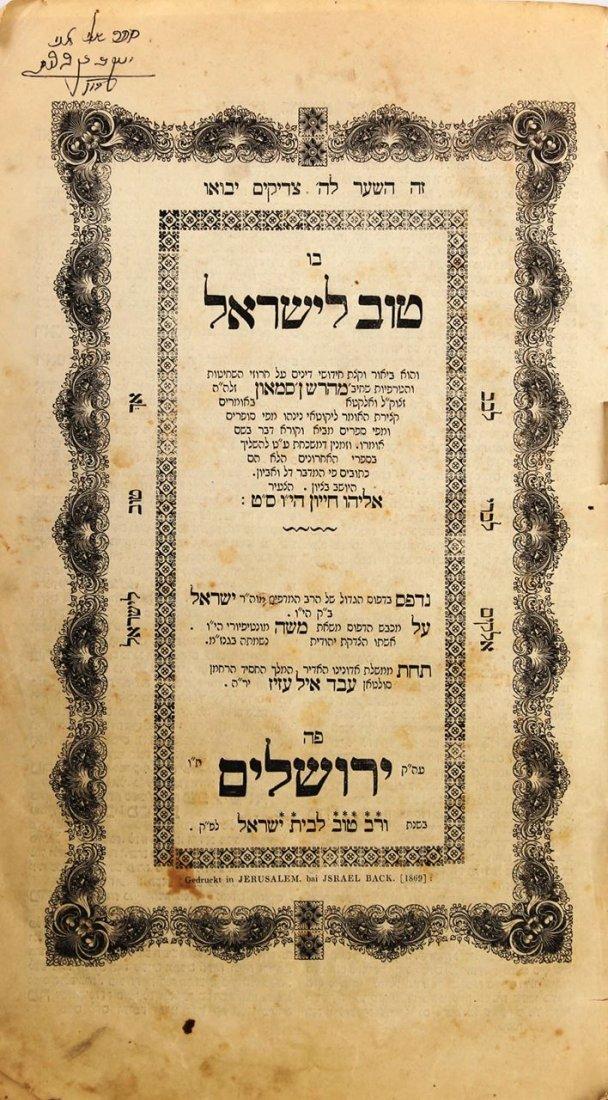 Tov L'Yisrael, Jerusalem, printed by Yisrael Bak, 1869.
