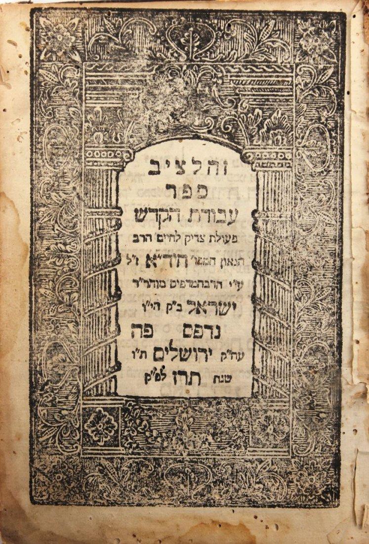Sefer Avodat HaKodesh, Jerusalem, 1847.