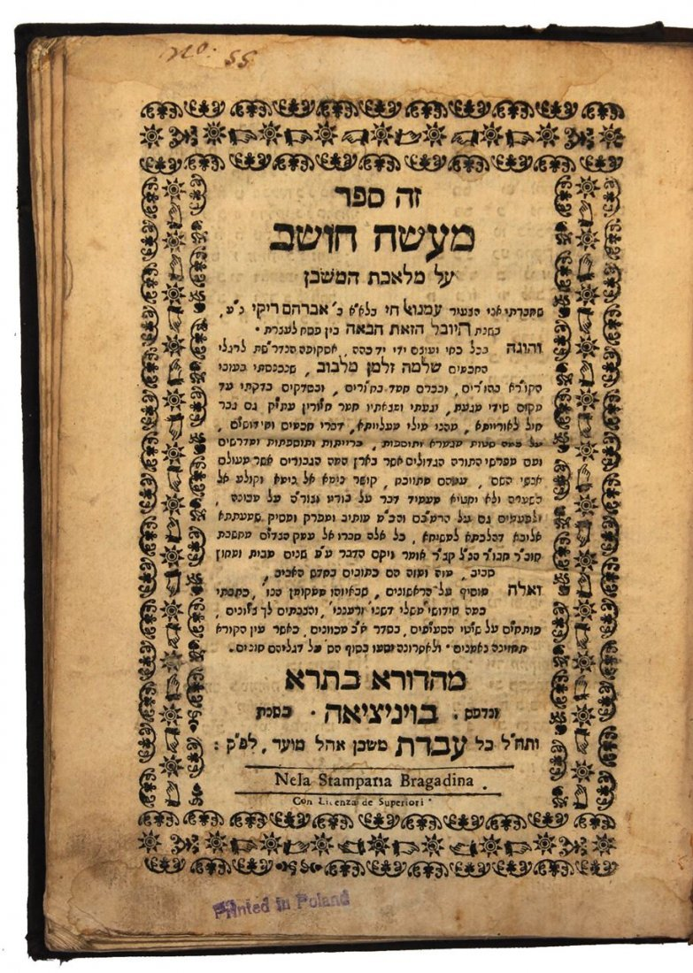 Ma'aseh Choshev, Venice 1716. First edition.