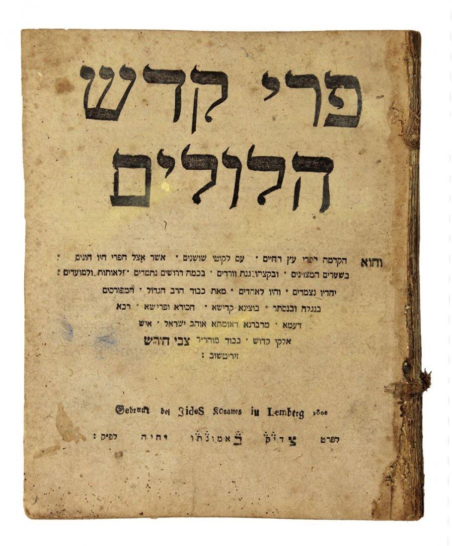 Pri Kodesh Hilulim (Zidichov), first editionÑLviv