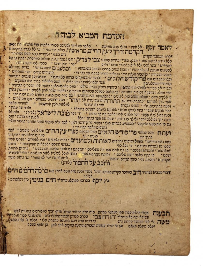 Pri Kodesh Hilulim (Zidichov), first editionÑLviv - 2