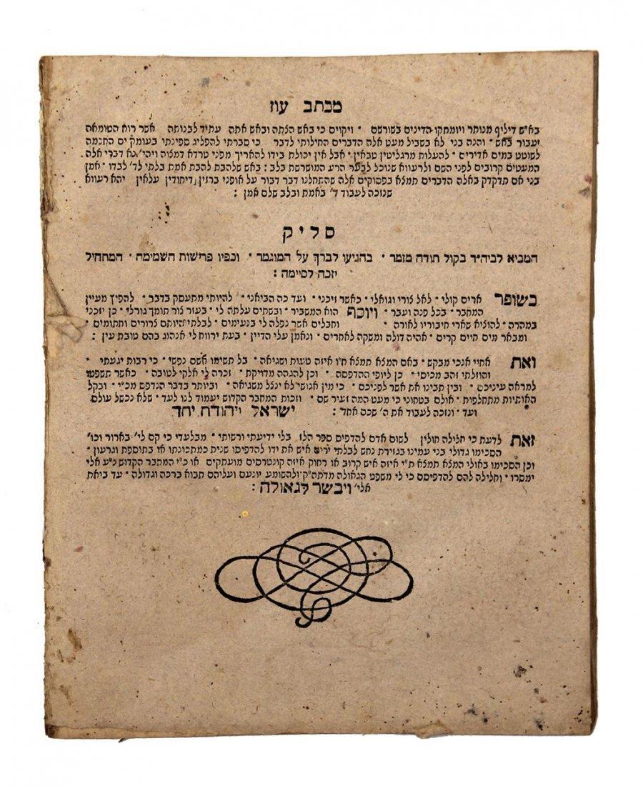Pri Kodesh Hilulim (Zidichov), first editionÑLviv - 3