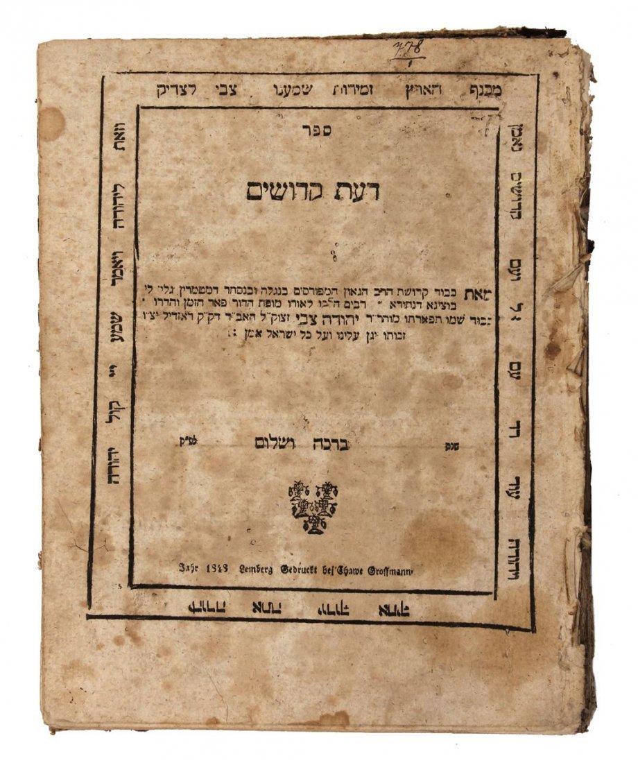 DaÕat Kedoshim, first edition, Lviv (Lemberg) 1848