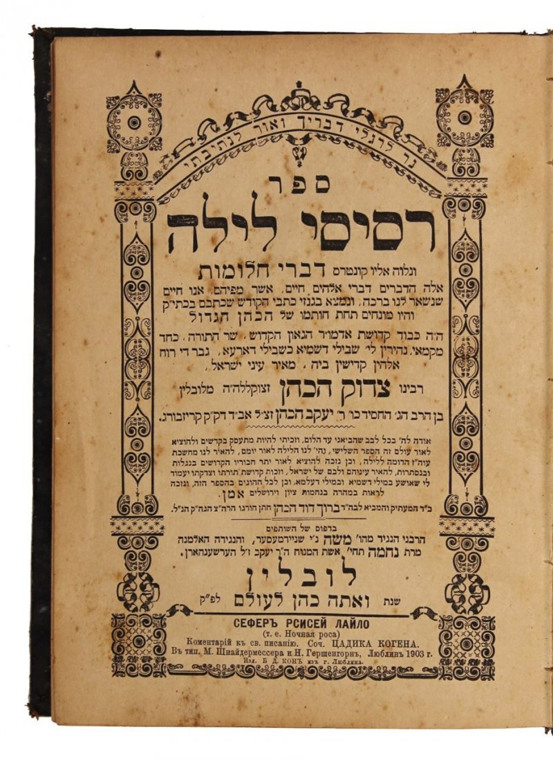 Books of Rabbi Tzadok of Lublin, Resisei Layla and