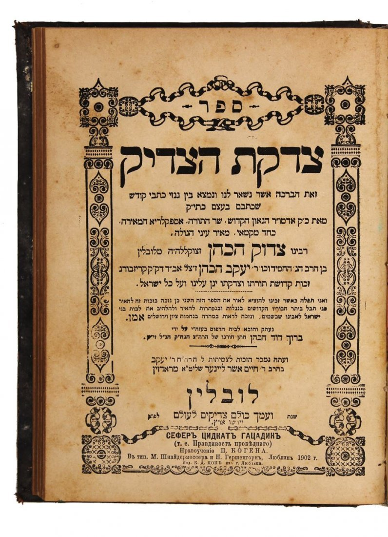 Books of Rabbi Tzadok of Lublin, Resisei Layla and - 2