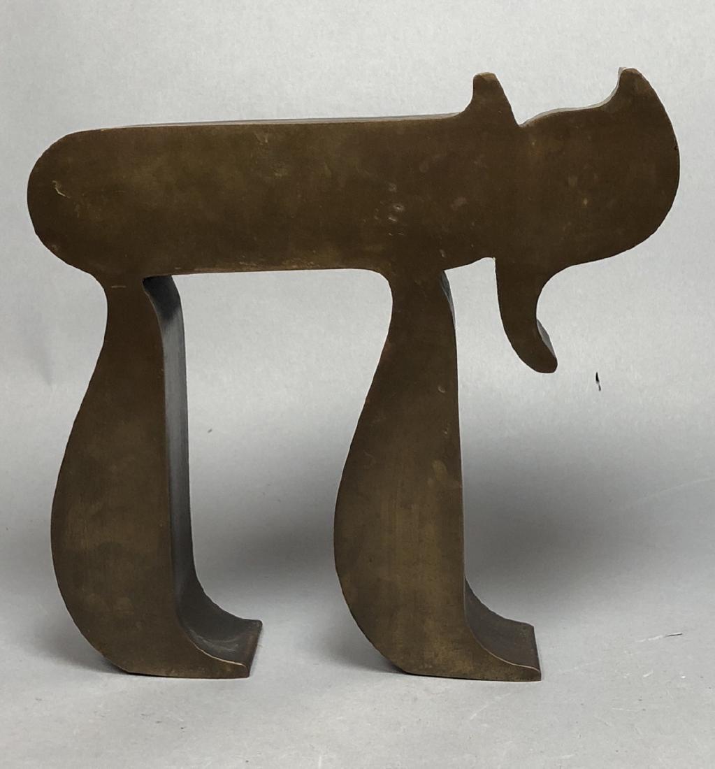 "Bronze ""Chai"" Hebrew Figural Sculpture. Solid  He"