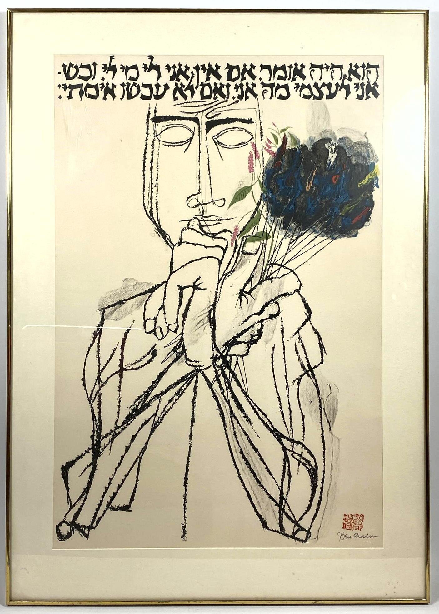 "BEN SHAHN ""Flowering Brushes"" Lithograph, 1968. Figure"