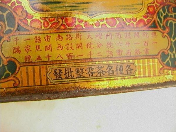 2: Antique Oriental Tea Tin with Oriental Scene.   Dime - 5