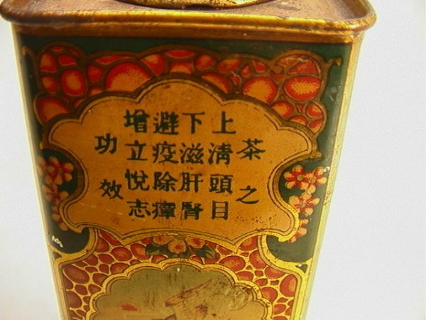 2: Antique Oriental Tea Tin with Oriental Scene.   Dime - 7
