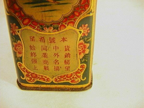 2: Antique Oriental Tea Tin with Oriental Scene.   Dime - 8