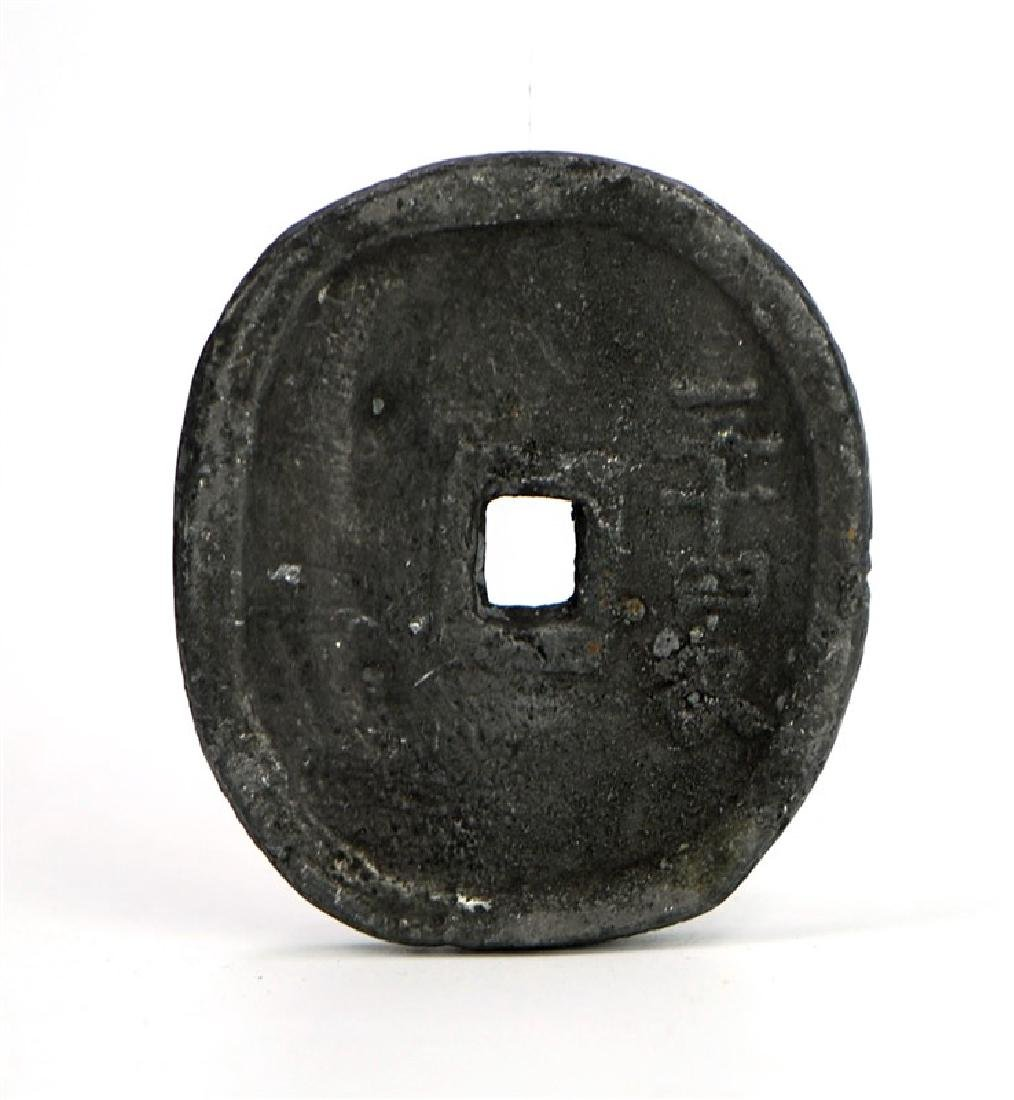 JAPANESE LEAD COIN - 2