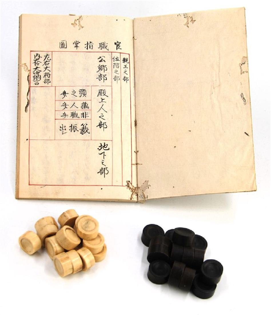 JAPANESE BOARD GAME - 2