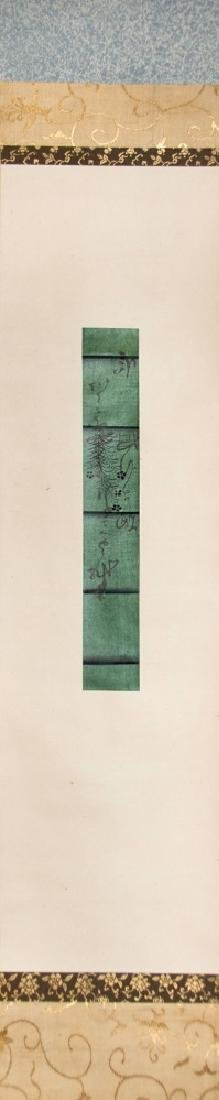 SCROLL CALLIGRAPHY STRIP; WATANABE KAZAN
