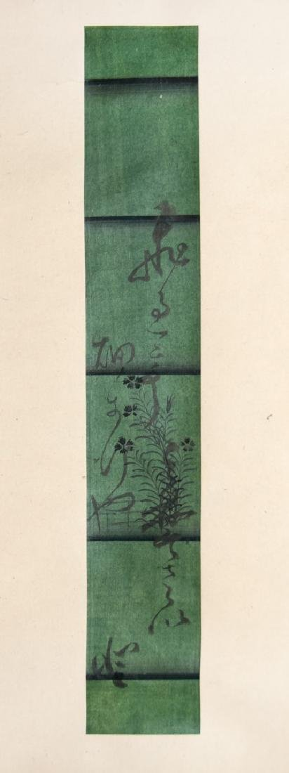 SCROLL CALLIGRAPHY STRIP; WATANABE KAZAN - 2