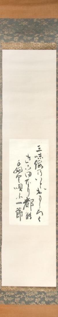 CALLIGRAPHY BY ARISUGAWA-NO-MIYA ORIHITO-SHINNO