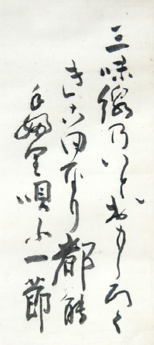 CALLIGRAPHY BY ARISUGAWA-NO-MIYA ORIHITO-SHINNO - 2
