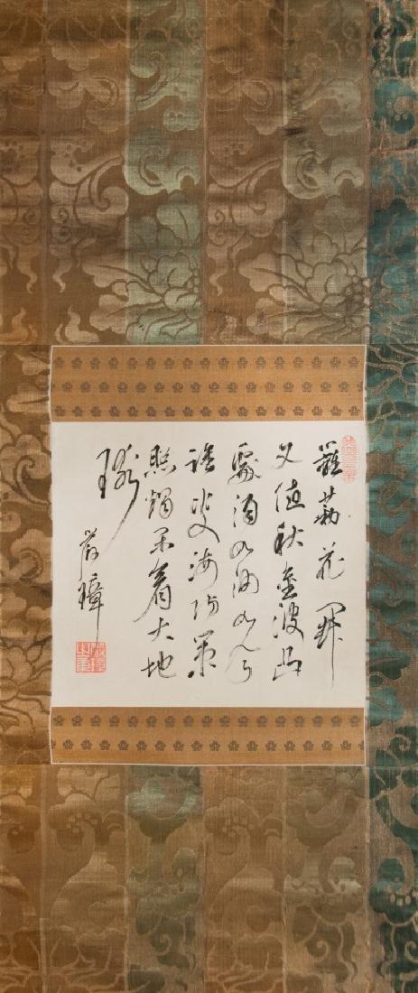 SCROLL CALLIGRAPHY BY YAMAUCHI TOYOSHIGE