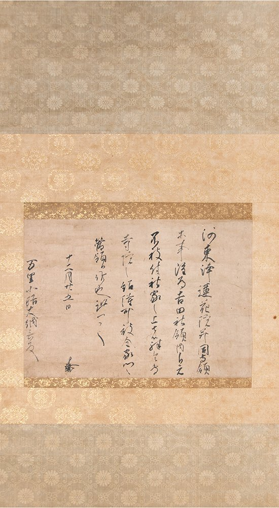 SCROLL CALLIGRAPHY BY ASHIKAGA YOSHIMITSU