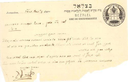 4812: BORIS SHATZ AUTOGRAPH LETTER SIGNED - 1916
