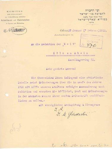 4816: MOSHE GLICKSON TYPED LETTER SIGNED - 1911
