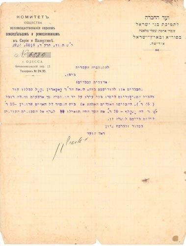 4817: MENACHEM USSISHKIN TYPED LETTER SIGNED - 1914