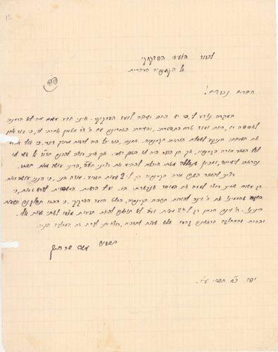4819: MOSHE SHARETT AUTOGRAPH LETTER SIGNED - 1916