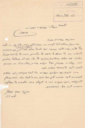 4822: SHLOMO SCHILLER AUTOGRAPH LETTER SIGNED - 1918