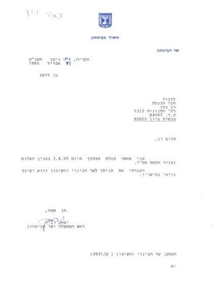 541: YITZHAK RABIN TYPED LETTER SIGNED AS ISRAEL PM