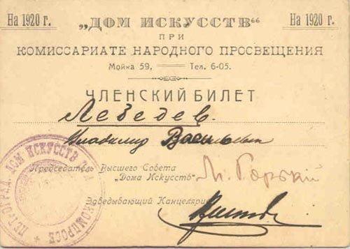 2414: MAXIM GORKI DOCUMENT SIGNED - NOVELIST