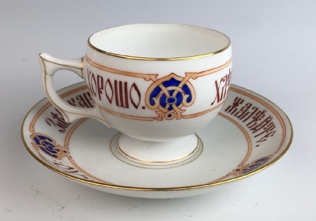 Russian Cup & Saucer Marked Kornilov C. 1900
