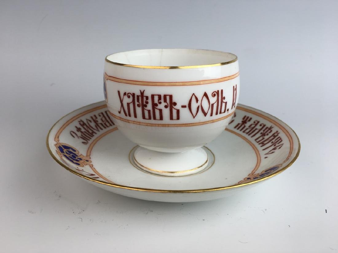 Russian Cup & Saucer Marked Kornilov C. 1900 - 2